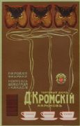 Vintage Russian poster - The steam factory of chocolate, confectionery and cocoa.